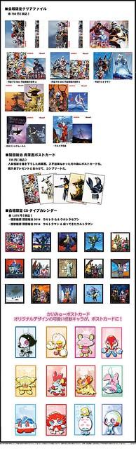怪獸繪師 開田裕治 円谷特攝的世界 展覽