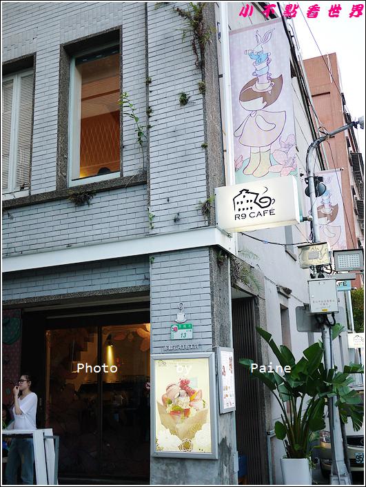 台北R9 Cafe (33).JPG