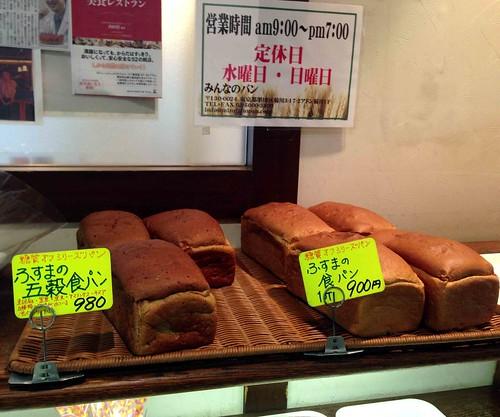 20131005_みんなのパン5