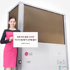 LG전자, 세계 최대 32마력 가스 냉난방기 출시 (LGEPR) Tags: lg lg전자 lgelectronics 엘지