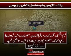 پاراچنار : گودر سے صدہ شہر جاتے ہوئے پک اپ بارودی کے ذریعے اُڑایا گیا ہے جس کے نتیجے میں 12 افراد شہید اور 10 زخمی ہوئے ہیں۔ شہید اور زخمیوں کا تعلق شیعہ مکتبہ فکرسے ہے۔ پاکستان میں منظم شیعہ نسل کشی جاری ہے۔ (ShiiteMedia) Tags: shiite media shia news pakistan killing شیعہ نسل کشی aein abbas admin