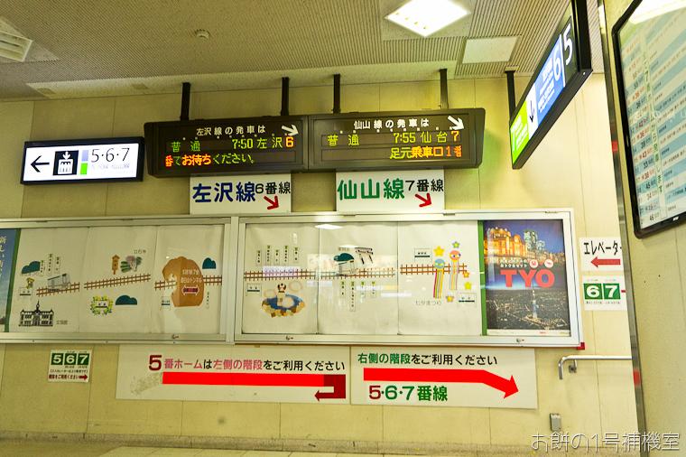 20131018日本行第二天-25