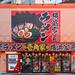 壱角家 スカイツリー店 Ramen Restaurant in Tokyo