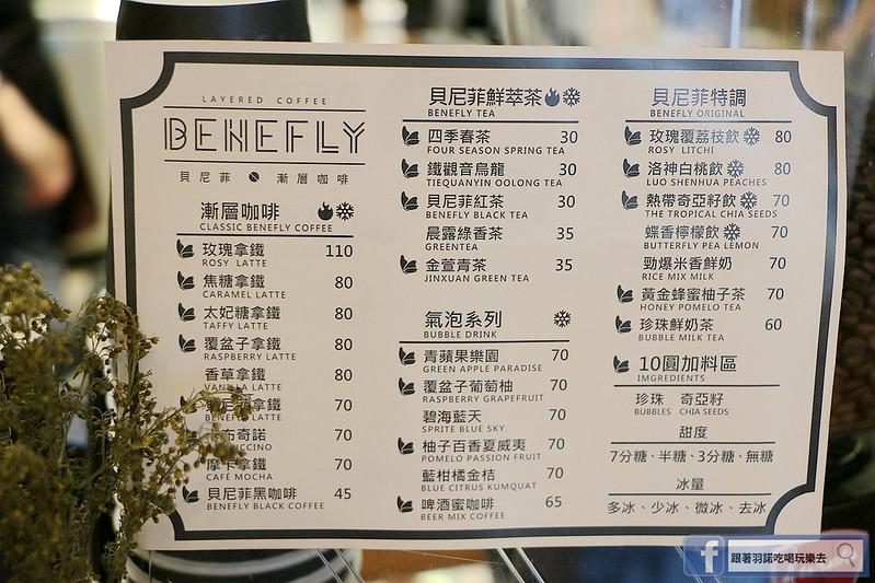 士林夜市貝尼菲Benefly夏季最佳飲品漸層咖啡12