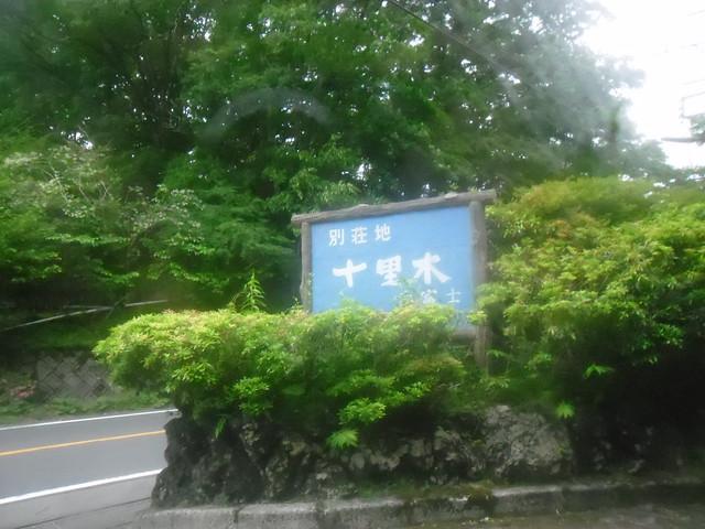 別荘地に入る前にははっきりここからは別荘地内ですよ、という。 