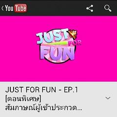 เข้าไปดูรายการ Just For Fun รายการใหม่ในเครือ PSP Media Film ได้แล้วที่ www.YouTube.com/PSPMediaFilm