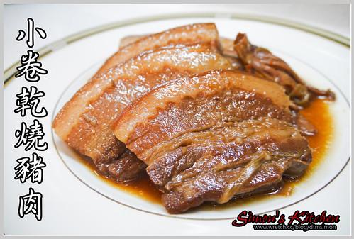 小卷乾燒豬肉00.jpg