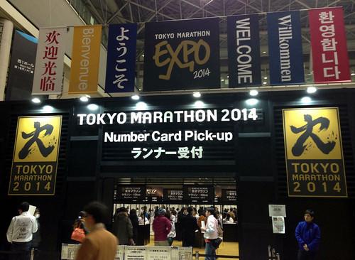 tokyo marathon2014 expo 1