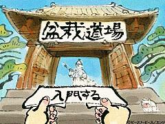 盆栽道場(盆栽道場)
