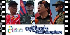 ASEAN Weekly อนุรัฐในพม่า