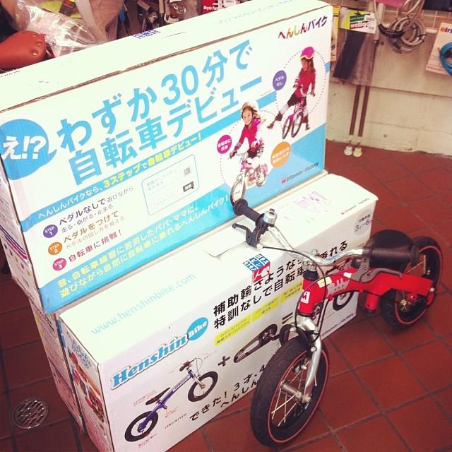 来た来た!!ホビーバイク☆ん??へんしんバイク!!モデルチェンジしてる!!赤・青・黄3色入荷しました! #eirin #ホビーバイク #へんしんバイク #商品入荷