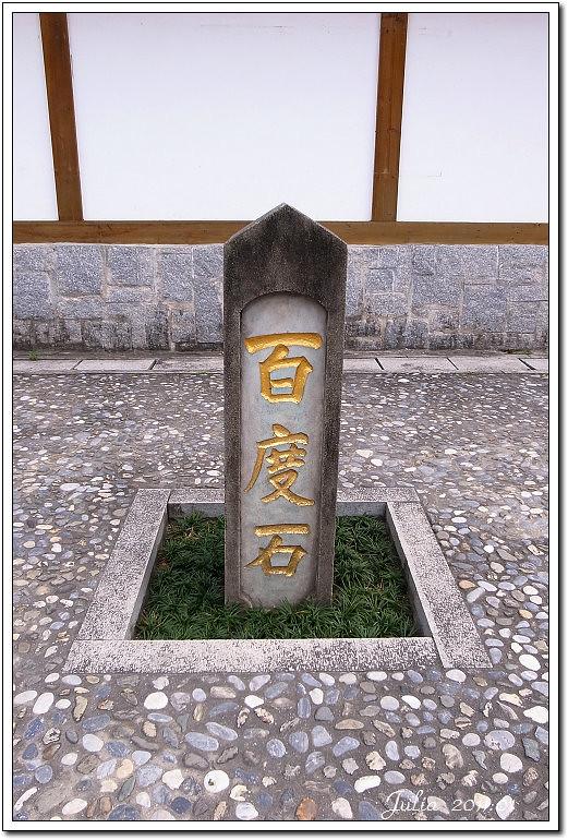 慶修院 (7)