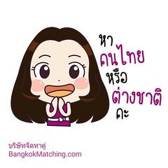 แม่สื่อรบกวน หากชอบ page แม่สื่อบริษัทจัดหาคู่ BangkokMatching.com บน facebook กด LIKE กด SHARE ได้ที่ link นี้เลยนะคะ ทุกคนนนน ;)    ขอบพระคุณล่วงหน้าคร่าาา สำหรับกำลังใจให้แม่สื่อทำงานสร้างคู่รักใหม่ๆ จัดหาคู่ดีๆให้คนโสดต่อไปในสังคมไทยคร่าาา ;)  https:/