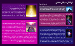 erteash darman (ali.seyed18) Tags: