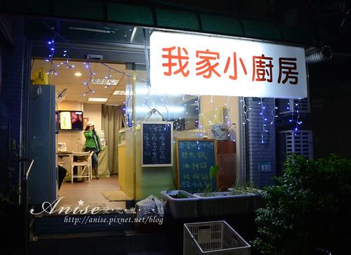 我家小廚房_001.jpg