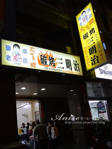 1鹽埕大摳胖碳烤三明治001.jpg