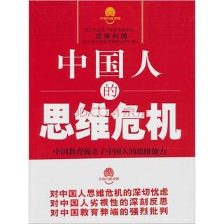 宋怀常:中国人思维的逻辑缺陷