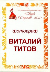 Виталий Титов. Мастер-классы