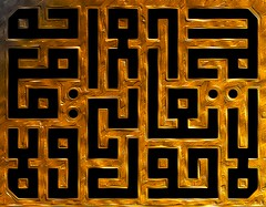 (Ahmadzeid) Tags: abstract art gold design power god islam great calligraphy  allah  might    kufi