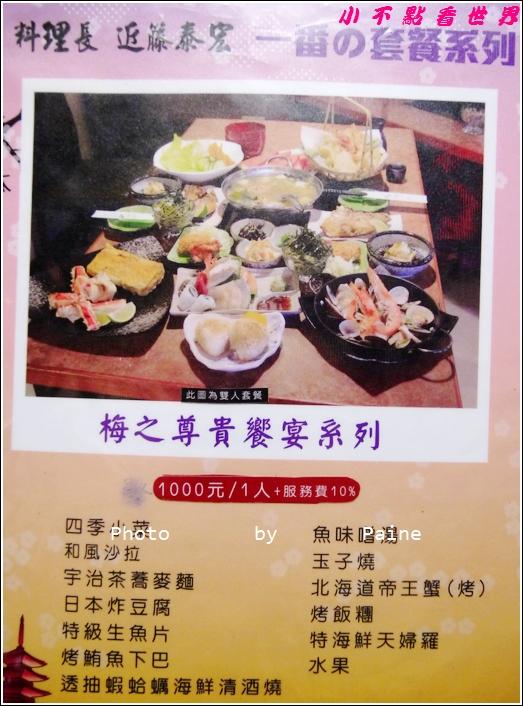 桃園日本廚房 (12).JPG