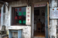 Tongli Clinic (William J H Leonard) Tags: china street urban man streets building architecture rural buildings asian town asia village shanghai candid chinese streetshots streetphotography doctor clinic hdr highdynamicrange eastasia tongli eastasian canaltown candidportraiture earthasia