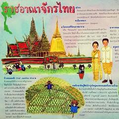 """ด้านในของหนังสือภาพประกอบ """" Discover Asean"""" """" มหัศจรรย์อาเซียน"""" ของสำนักพิมพ์สายรุ้ง (เครือสุขภาพใจ) อันนี้ของประเทศไทย #ขายที่งานหนังสือที่แรก#บูธQ10zoneC2 #180บาทเท่านั้น #เล่มใหญ่มากขนาดA3 #ภาพสวยสีสดเพราะวาดเอง#แมวเห็ดหอมผจญภัย A part of my illustrati"""