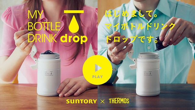 View MY BOTTLE DRINK DROP 保温杯裡的小革命 →