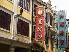 Signs of Macau (Feldore) Tags: macau old signs colonial worn hongkong street vintage chinese colourful rusty traditional feldore mchugh em1 olympus 1240mm