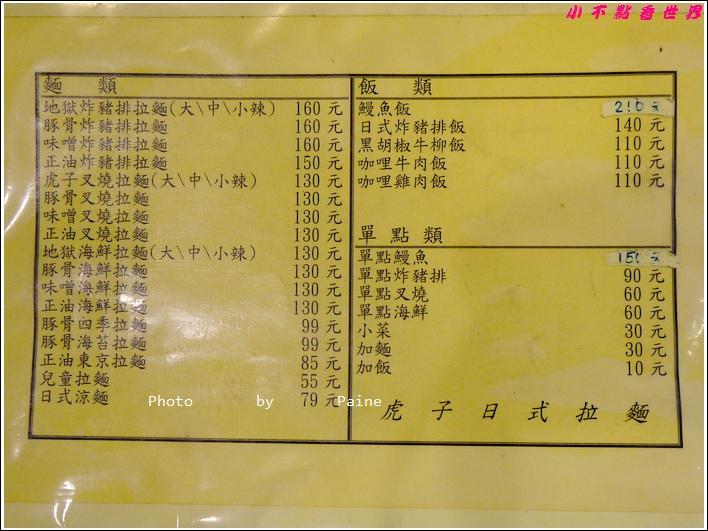 桃園虎子拉麵 (13).JPG