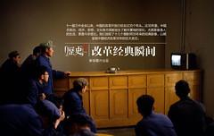 【图说】 刹那连成历史:中国改革的50个瞬间