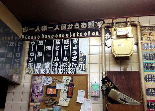 2013018_kobe gyoza17