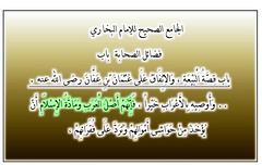 الجامع الصحيح للإمام البخاري (AMAZIGH2963) Tags: الله ، باب عنه الجامع البخاري رضى عَلَى الصحابة مِنْ فضائل أَنْ الصحيح للإمام قِصَّةُ الْبَيْعَةِ وَالاِتِّفَاقُ عُثْمَانَ بْنِ عَفَّانَ وَأُوصِيهِ بِالأَعْرَابِ خَيْراً فَإِنَّهُمْ أَصْلُ الْعَرَبِ وَمَادَّةُ الإِسْلاَمِ يُؤْخَذَ حَوَاشِى أَمْوَالِهِمْ وَتُرَدَّ فُقَرَائِهِمْ