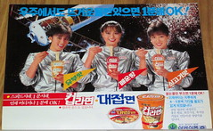 """Seoul Korea vintage Korean advertising circa 1984 for ramyeon cup-a-noodles in outer space - """"Space Oddities"""" (moreska) Tags: travel beauty goofy vintage advertising stars marketing asia lol space korea science oldschool retro korean astronauts seoul 1984 noodles products hobbies eighties quaint 1980s oddball consumerism collectibles rok publications hangul shuttles spaceage tastes instantfood taglines foodculture lookism ramyeon adstrategy"""