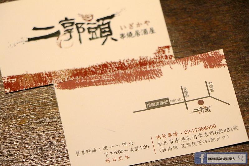 南港昆陽捷運站二郭頭串燒居酒屋031