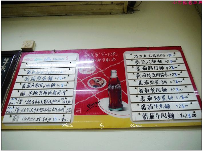 香港尖沙嘴星座冰室 (4).JPG
