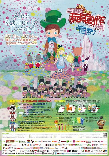 【得獎名單公佈!】台北國際玩具創作大展 2013 贈票活動!