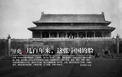 【图说】天安门百年变迁