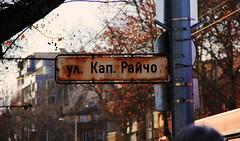 Пловдив (Kalcho.) Tags: ул пловдив кап райчо