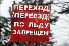 "Переход (переезд) по льду запрещён • <a style=""font-size:0.8em;"" href=""http://www.flickr.com/photos/107434268@N03/12208558764/"" target=""_blank"">View on Flickr</a>"
