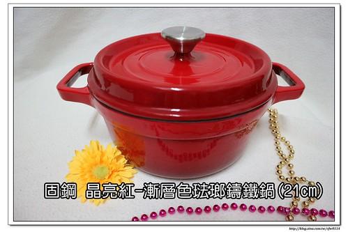【體驗|鍋具】固鋼‧晶亮紅漸層色琺瑯鑄鐵鍋(21cm) 開鍋x無水料理