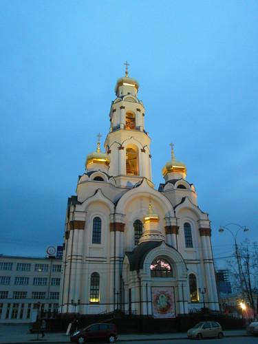 Екатеринбург / Ekaterinburg
