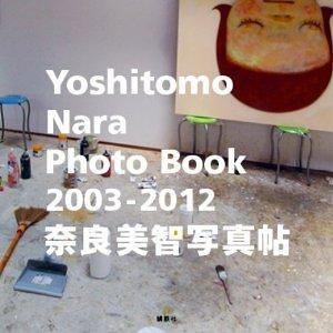 2003年至2012年奈良美智 寫真帖
