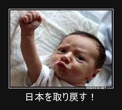 日本を取り戻す! #自民党 #日本を取り戻す #選挙 (Demochi.Net) Tags: life cute sexy japan fun japanese motivator culture 日本 ペット 猫 demotivator 金 家族 結婚 ゲイ 女 子供 おっぱい 愛犬 政治 社会 巨乳 文化 眼鏡 教育 demotivators 経済 女性 初恋 r18 女子 カップル 子猫 女装 お笑い motivators 会社 少子化 企業 ユーモア 恋 悪い 格差 風刺 一言 デモチ 大喜利