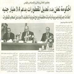 الحكومة تعلن تعديل المقطورات بدعم 4ر3 مليار جنيه (أرشيف مركز معلومات الأمانة ) Tags: مصر روز اليوسف اعفاءات 2lhziniyinin2ytzitmi2lpzgsatlsdzhdi12legldin2lnzgdin2khyp9iq inis2yxysdmd2yryqsdzini27w جمركية وضريبية وتأمينات مخفضة
