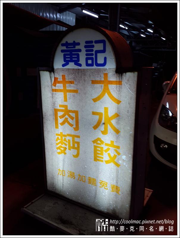 黃記水餃牛肉麵