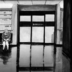 12_02_警察の神様72ppi (tomotomosann) Tags: 小説さしえ bookjacket novel booklet 書籍さしえ 風景 きれい 女性向け かわいい 明るい 男性向け ビジネス 企業 装丁 装画 挿絵 絵本 表紙 雑誌 magazine カット イラスト イラストレーション illustration painting drawing 古屋智子 tomokofuruya furuyatomoko 警察 警察の神様 神田明 週刊現代 icu 病院