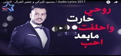 الخاين (yusufbayhasnader) Tags: arabic mp3 song جعفر الغزال