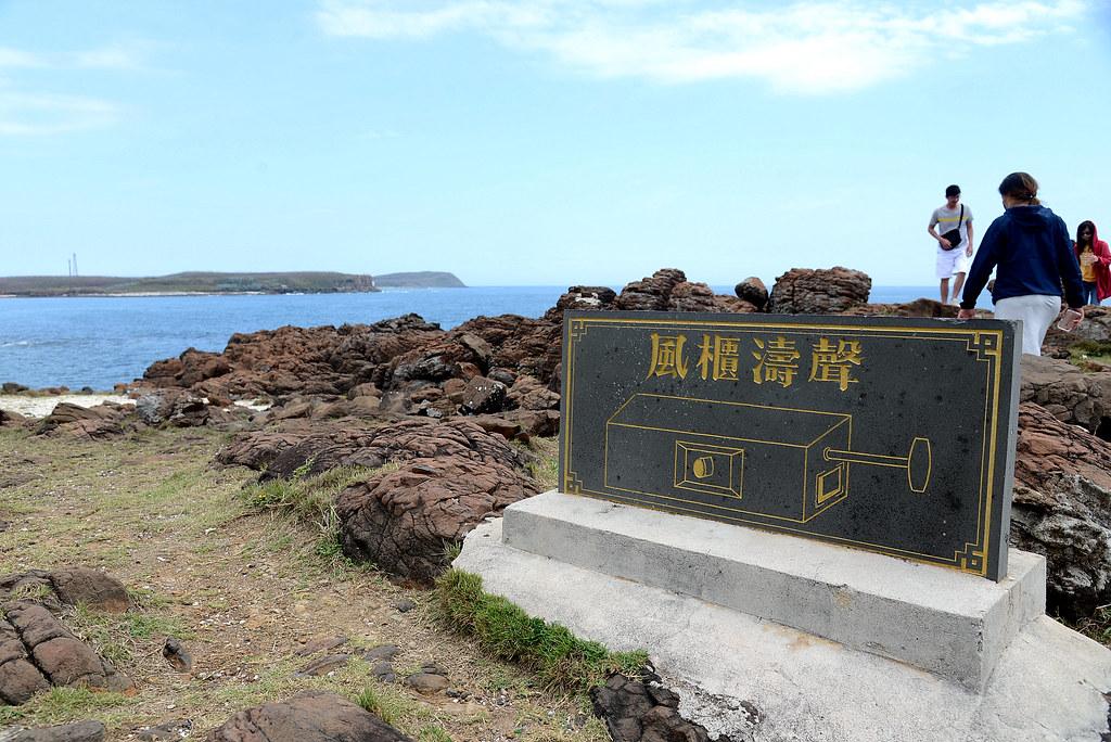 澎湖風櫃洞