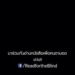 """คุณอาจเห็นเป็นเพียงภาพสีดำธรรมดา แต่สำหรับคนตาบอด นี่คือสิ่งเดียวที่เขาเห็นชั่วชีวิต มาร่วมกันอ่านหนังสือเพื่อคนตาบอด ผ่านแอพพลิเคชั่น """"Read for the Blind"""" ด้วยการหยิบสมาร์ทโฟนของคุณ แล้วดาวโหลดที่ http://goo.gl/Mktig9 สำหรับ Android และ http://goo.gl/0O1"""