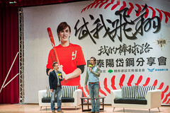 DaikanYohSharingSession19 (Josh Pao) Tags: 陽岱鋼 daikan yoh 1 分享會 hokkaidonipponhamfighters 北海道日本火腿鬥士隊 baseball 日本職棒 棒球 外野手